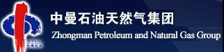 中曼石油天然氣集團有限公司